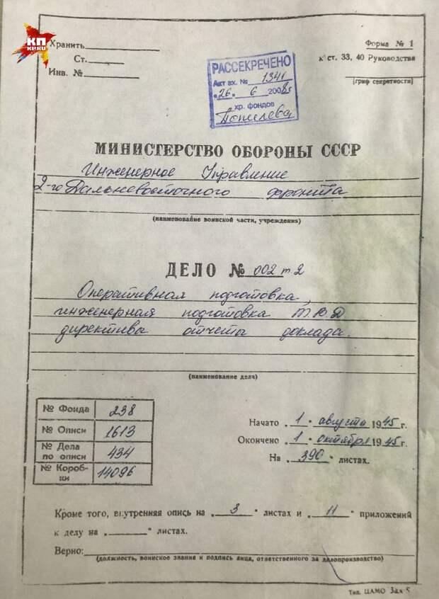 В распоряжении наших спецкоров оказались архивные документы Фото: Александр КОЦ, Дмитрий СТЕШИН