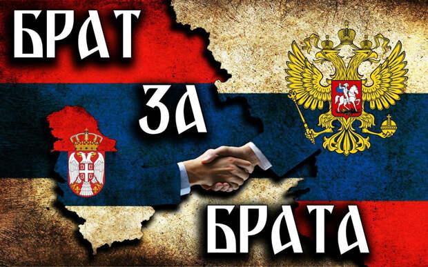 США намерены заставить Сербию изменить отношение к России