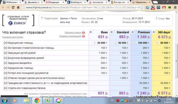 Полноэкранная запись 13.09.2013 223853