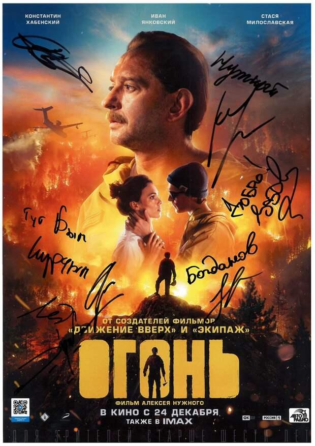 Получи постер фильма «Огонь»