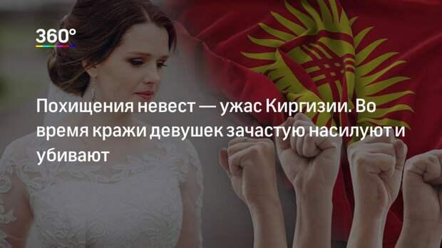Похищения невест— ужас Киргизии. Во время кражи девушек зачастую насилуют и убивают