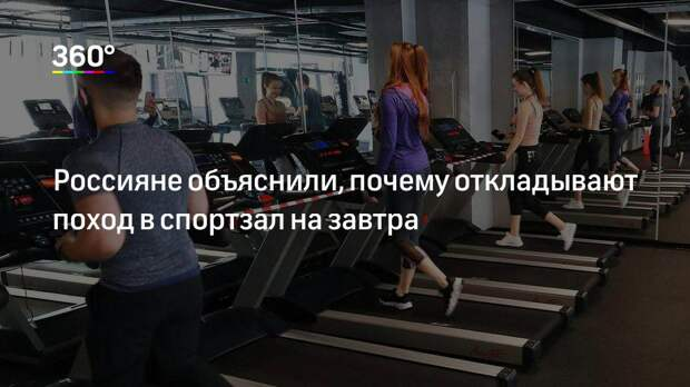 Россияне объяснили, почему откладывают поход в спортзал на завтра