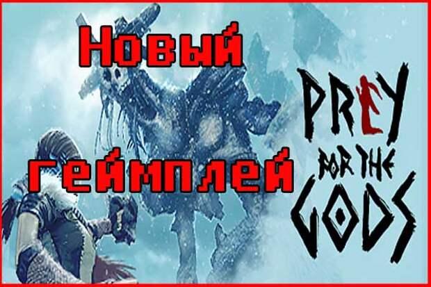 Новый геймплей для Praey for the Gods