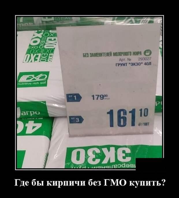 Демотиватор про ГМО