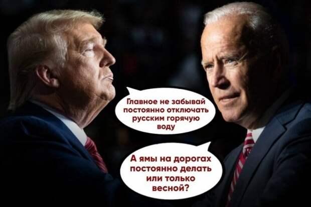Шутки и мемы про итоги выборов в США: Джо Байден победил