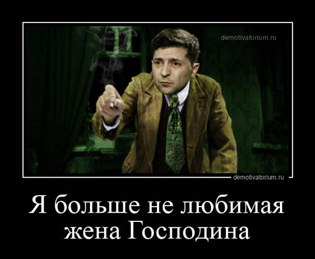 """""""Я больше не любимая жена""""...На Украине заявили о потере """"морального превосходства"""" страны"""