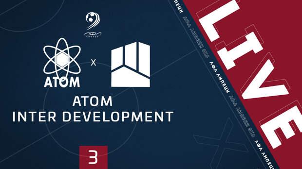 Атом - Inter Development 3 тур ЛФЛ Липецк 8х8 24.04.2021