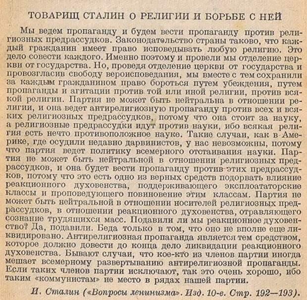 Товарищ Сталин о религии и борьбе с ней.