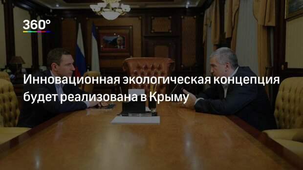 Инновационная экологическая концепция будет реализована в Крыму