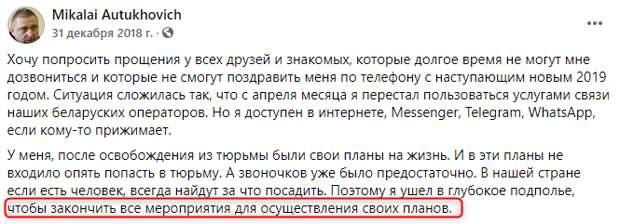 """Визит в Киев, дружба с """"Майданом"""". Как связаны с Украиной """"белорусские террористы"""", о которых заявил Лукашенко"""