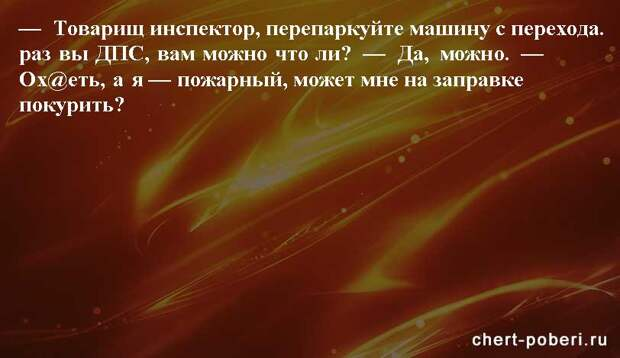Самые смешные анекдоты ежедневная подборка chert-poberi-anekdoty-chert-poberi-anekdoty-59160329102020-14 картинка chert-poberi-anekdoty-59160329102020-14