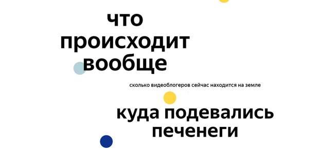 «Как поднять отдел продаж с колен презентация». «Яндекс» собрал самые смешные запросы 2020 года