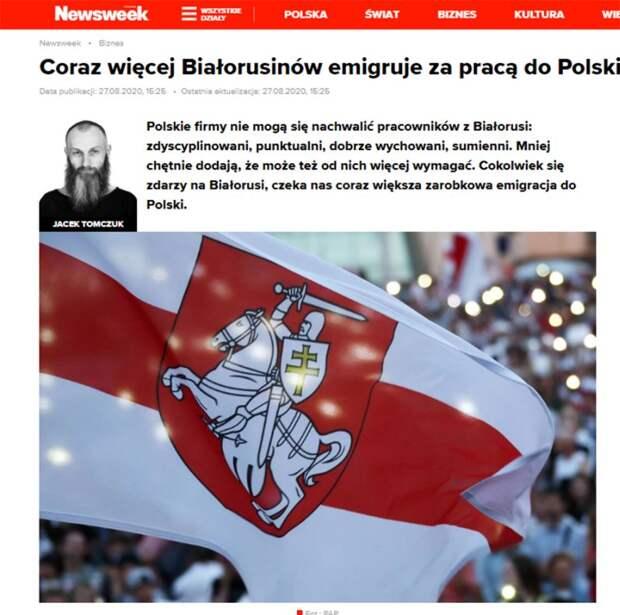 Newsweek Polska: Польша уже готовит рабочие места для белорусов