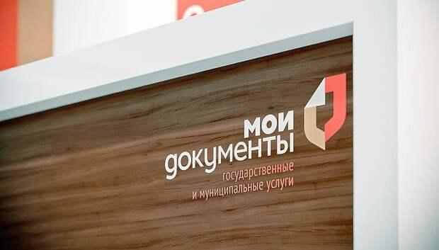 Подмосковные МФЦ приостановили работу до 30 апреля из‑за коронавируса