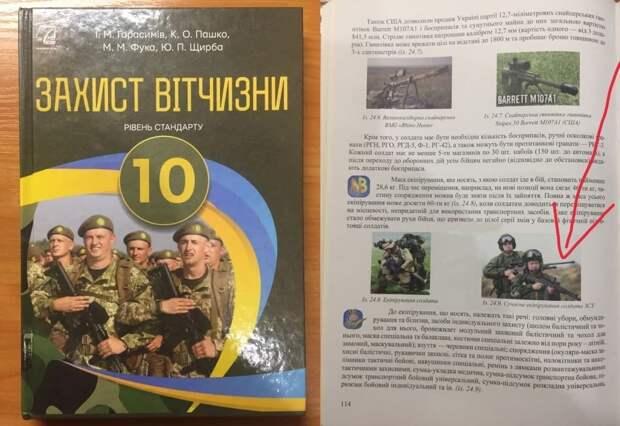 «Украинскую доблесть» проиллюстрировали фотографией русских военных