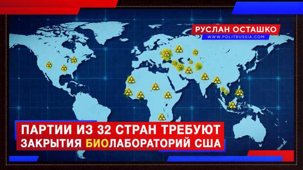 Партии из 32 стран требуют закрытия военных биолабораторий США