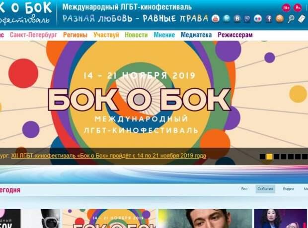Министр культуры России поручила провести ЛГБТ-фестиваль вПетербурге