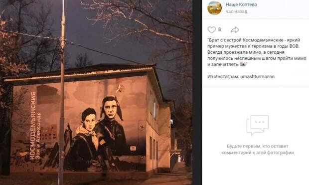 Фото дня: «портрет» Зои и Александра Космодемьянских