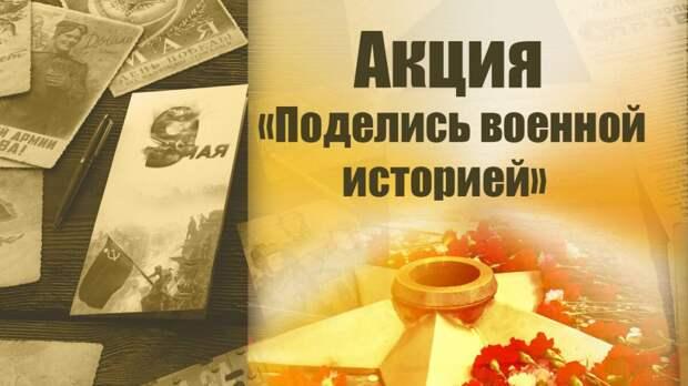 Жители Черноморского района могут принять участие в акции «Поделись военной историей»