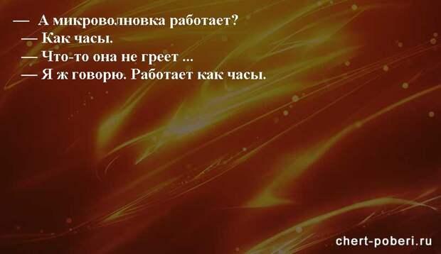 Самые смешные анекдоты ежедневная подборка chert-poberi-anekdoty-chert-poberi-anekdoty-58170329102020-8 картинка chert-poberi-anekdoty-58170329102020-8