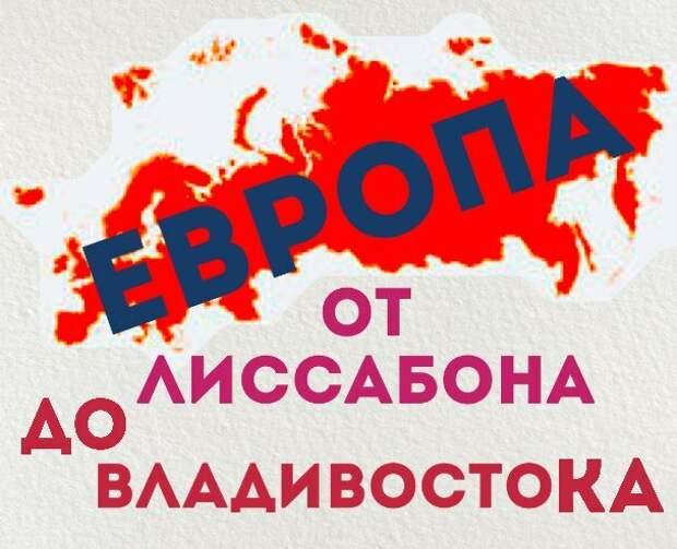 Четвёртый Рейх Vs. Вторая Российская Империя, или Почему Россию никогда не возьмут в Европу