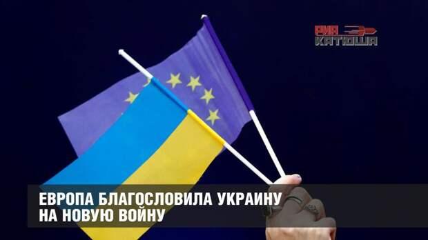 Европа благословила Украину на новую войну