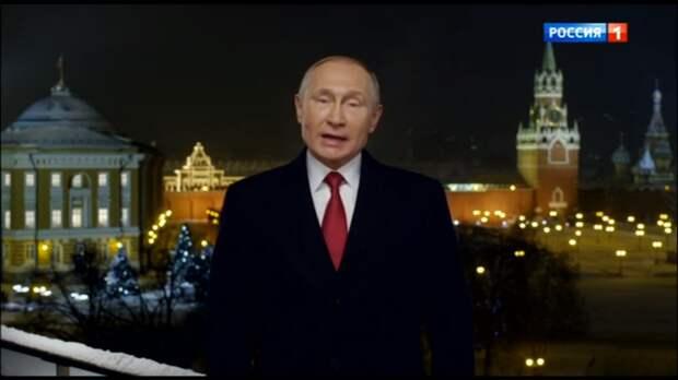Путин в новогоднем обращении призвал повысить качество жизни россиян