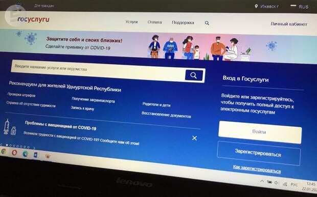 Удмуртия замкнула топ-10 регионов России по качеству предоставления электронных госуслуг