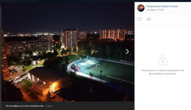 Фото дня: огни ночной Некрасовки