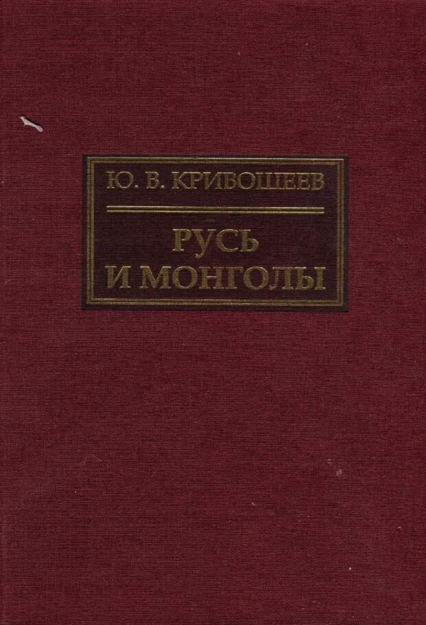 Кривошеев Ю.В. Русь и монголы