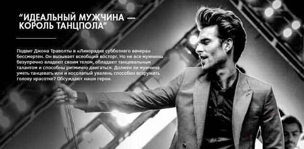 Идеальный мужчина - миф или реальность?