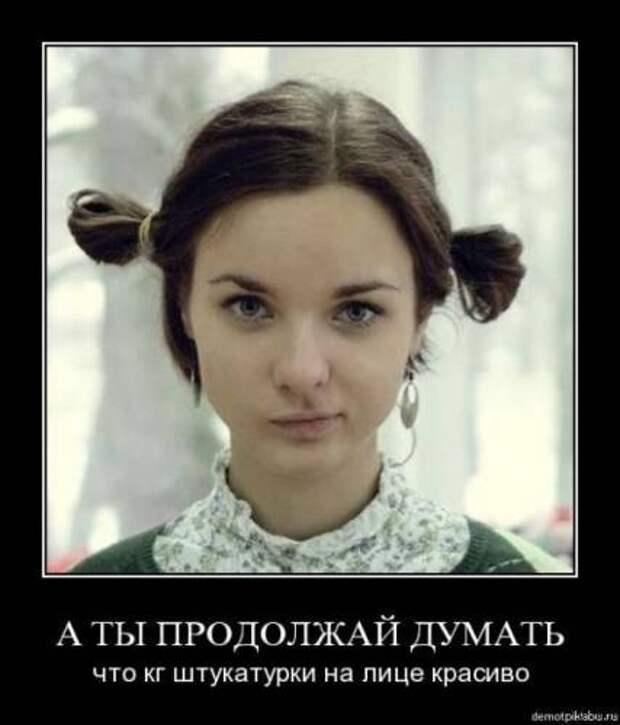 Демотиваторы для девушек - Лучшие фото приколы