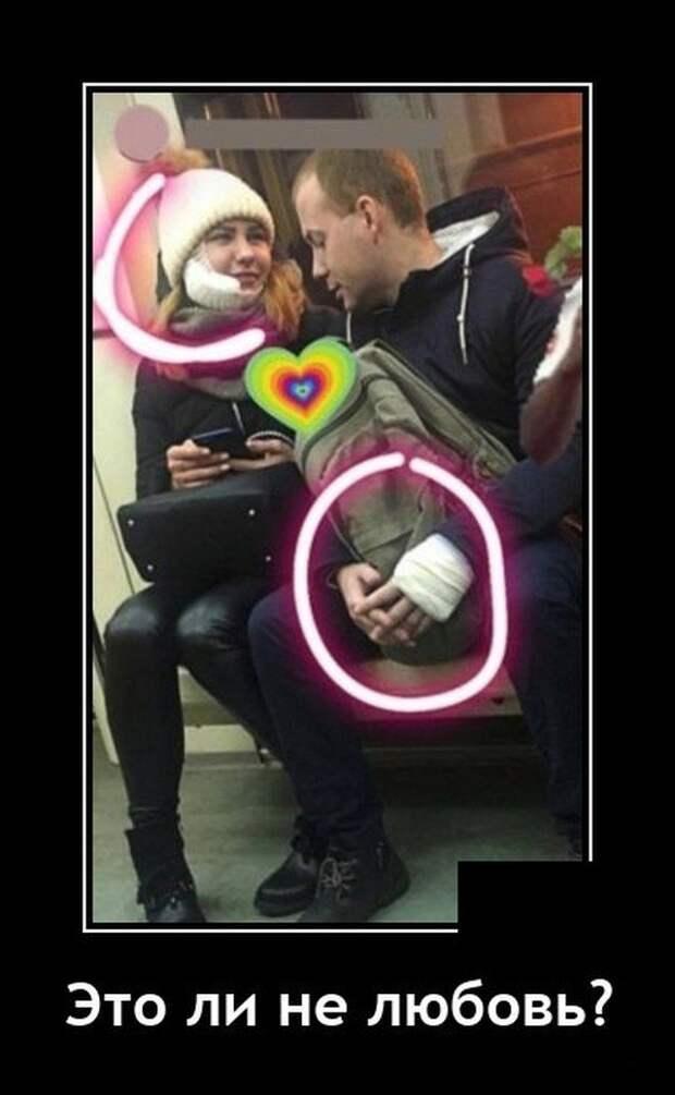 Демотиватор про любовь