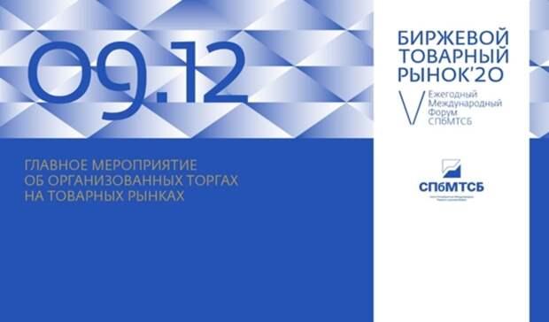 Открыта регистрация наVЕжегодный международный форум «Биржевой товарный рынок-2020»