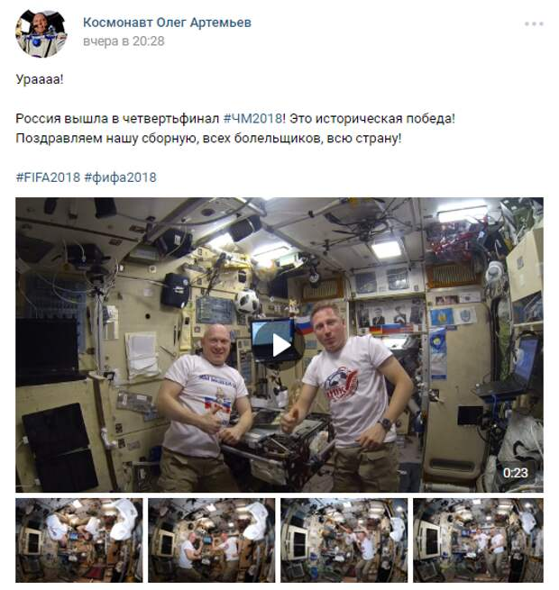 Космос болел за сборную России онлайн! (ВИДЕО)