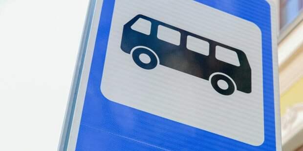 В Северном изменились названия у двух автобусных остановок