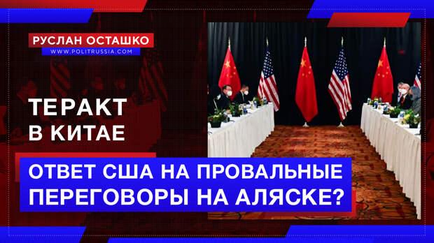 Теракт в Китае – ответ США на провальные переговоры на Аляске?