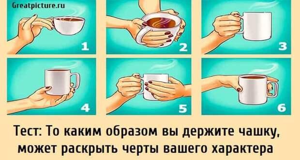 Тест: То каким образом вы держите чашку, может раскрыть черты вашего характера