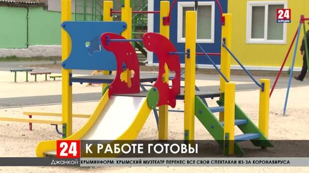 В Джанкое на финишном этапе решение проблемы очередей в детские сады