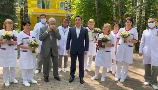 Губернатор Подмосковья поздравил врачей с профессиональным праздником