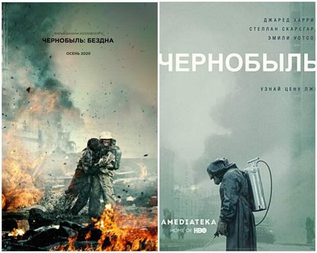 """Наш ответ """"Чернобылю"""""""
