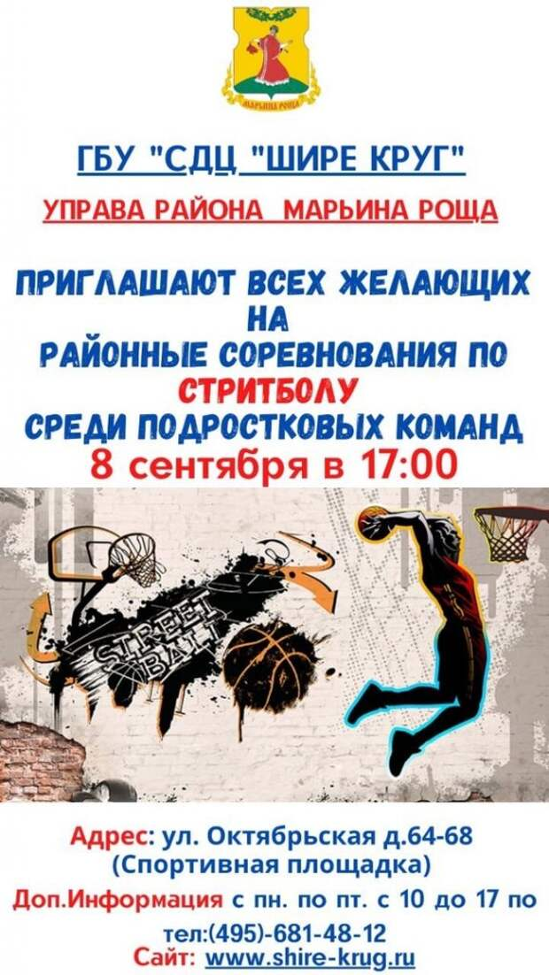 В Марьиной роще пройдут соревнования по стритболу среди подростков
