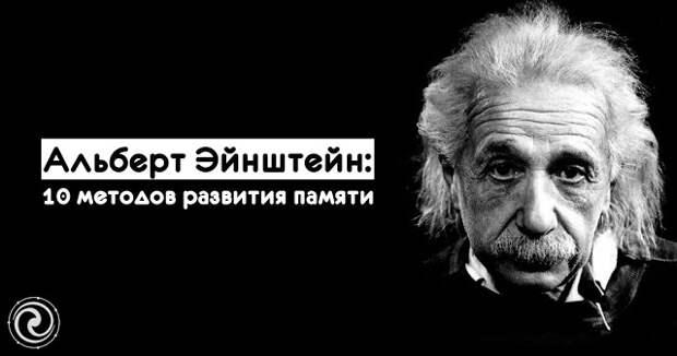 Альберт Эйнштейн: 10 методов развития памяти и ума!