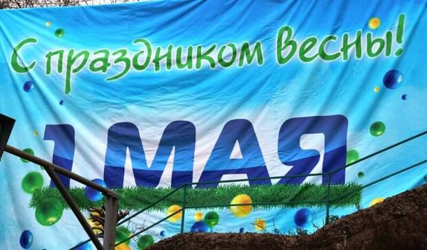 Во Владивостоке отменили первомайскую демонстрацию и шествие Бессмертного полка