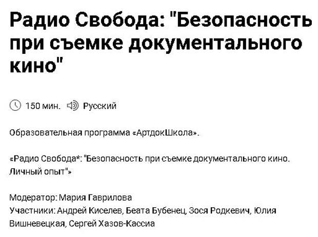 Кина не будет: в Москве и Санкт-Петербурге сорваны показы русофобского «Артдокфеста»