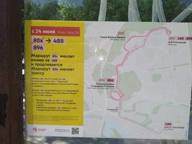 Автобус 88к изменил номер и маршрут в Северном Тушине