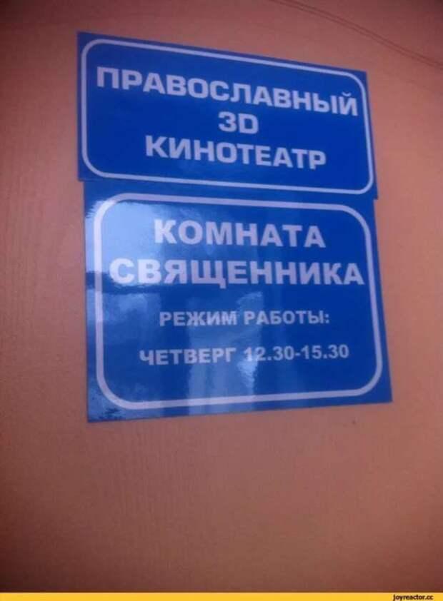 Прикольные вывески. Подборка chert-poberi-vv-chert-poberi-vv-41340913072020-14 картинка chert-poberi-vv-41340913072020-14