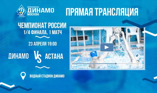"""""""Динамо"""" - """"Астана"""""""