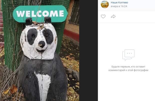 Фото дня: деревянная панда в Коптеве
