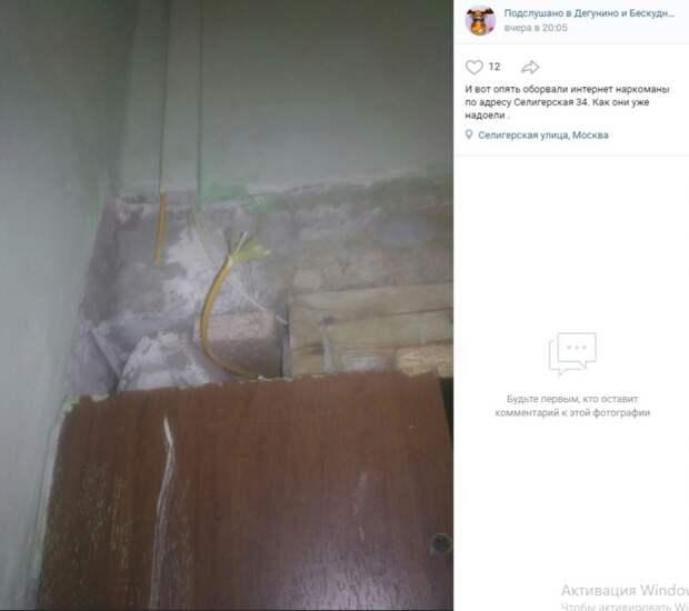 «Закладчики» снова оборвали провода в доме на Селигерской